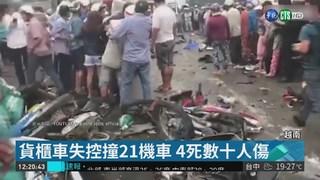 貨櫃車失控撞21機車 4死數十人傷