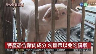 非洲豬瘟襲金門 豬肉製品禁輸台14天