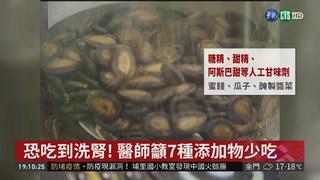 豆製品恐含過氧化氫 刺激腸胃傷腎