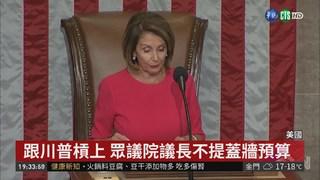 邊境牆蓋不蓋 川普槓上眾院女議長