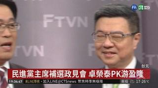 民進黨主席補選政見會 卓榮泰PK游盈隆