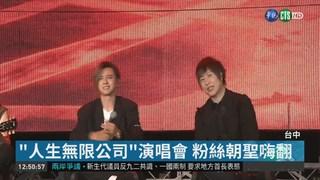 五月天台中演唱會 邀羅志祥尬歌大PK