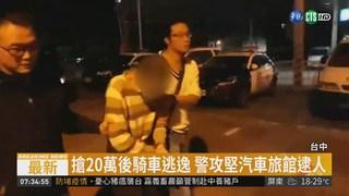 持菜刀搶元大銀20萬 搶匪晚間落網