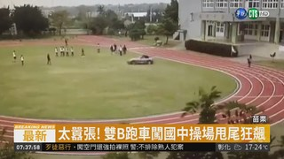 """雙B跑車闖國中狂飆 駕駛到案稱""""無聊晃晃"""""""