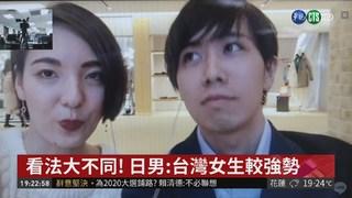日本人看台灣女生 臉較圓.個性強勢