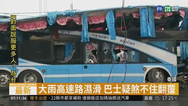 泰國雙層觀光巴士翻覆 至少6死50傷 | 華視新聞