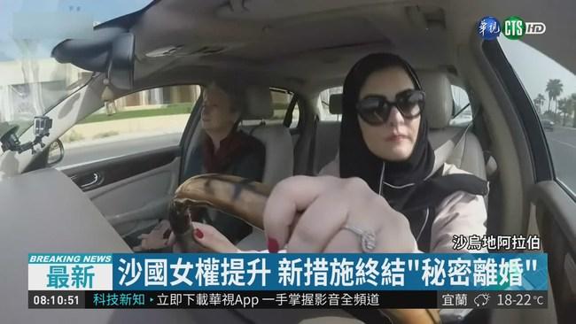 沙國女權提升 頒離婚令須簡訊通知 | 華視新聞