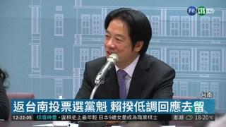 """賴清德辭意堅決 新內閣""""蘇邁配""""?"""