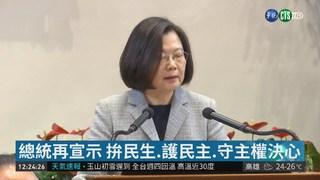 總統深夜發文:走出同溫層 為台灣發聲