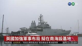 英擬設南海基地 我歡迎國際對抗威脅