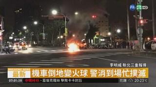 女騎士撞計程車 機車倒地變火球
