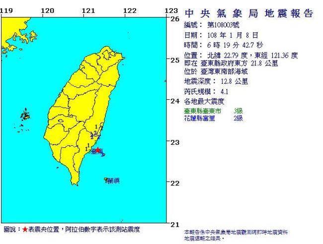 清晨地牛翻身! 台東6點19分發生規模4.1地震 | 華視新聞