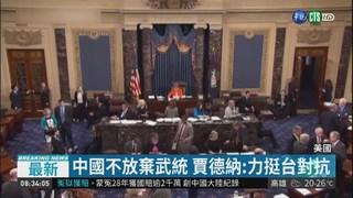 """美國參議員挺台 將提""""台北法案"""""""