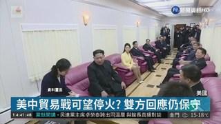 """G20後美中貿易首交鋒 川普""""有信心"""""""