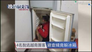 【晚間搶先報】躲警方追緝! 非法移工藏冰箱險窒息