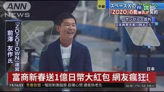 日本富商掀話題 送網友百萬大紅包