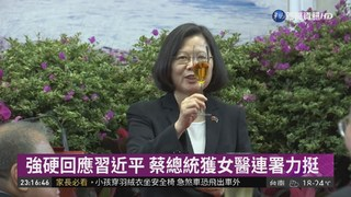 810女醫買廣告 挺總統捍衛民主台灣