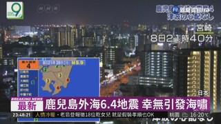 日本鹿兒島外海6.4地震 幸無海嘯