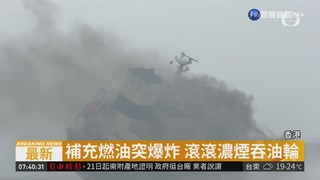香港海域油輪驚爆 1死7傷2失蹤