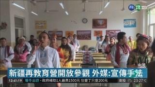 中國開放新疆再教育營 外媒:宣傳手法