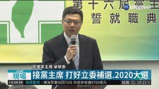 民進黨新主席上任 卓榮泰宣誓就職
