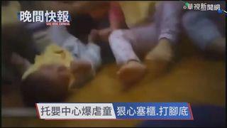 【晚間搶先報】托嬰中心爆虐童 狠心塞櫃.打腳底