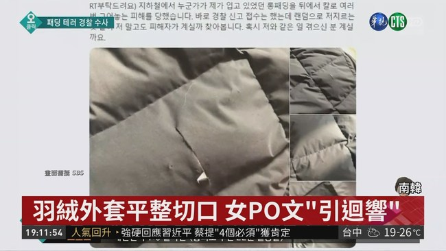 南韓地鐵怪客現蹤! 專挑女性割外套 | 華視新聞
