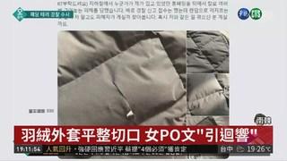 南韓地鐵怪客現蹤! 專挑女性割外套