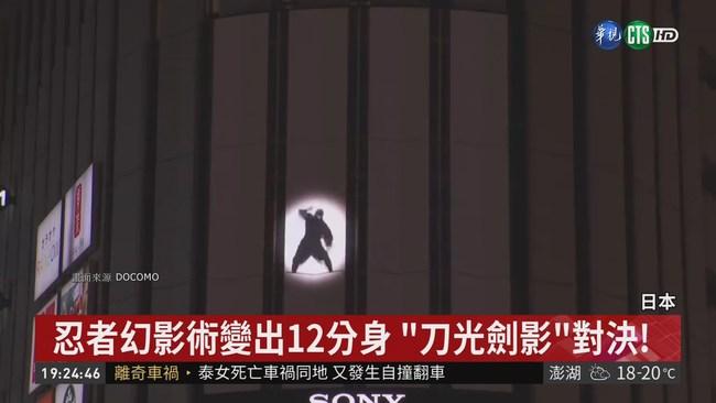 忍者拔劍飛簷走壁 東京澀谷酷炫登場 | 華視新聞