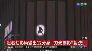 忍者拔劍飛簷走壁 東京澀谷酷炫登場