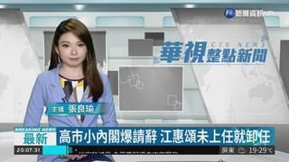 高市小內閣爆請辭 江惠頌未上任就卸任