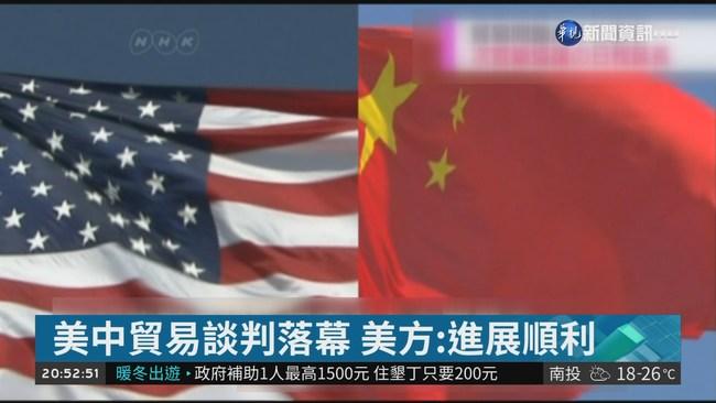 美中貿易談判落幕 美方:進展順利   華視新聞