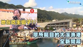 【放4大吃】大溪漁港現撈海鮮 生吃甜蝦沒在怕?!