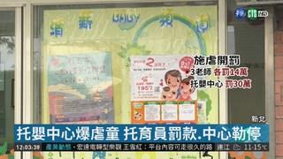 托嬰中心26幼童 政府將協助安置