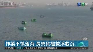 高雄港吊掛作業意外 13貨櫃掉落海