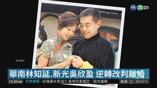 華南林知延.新光吳欣盈 逆轉改判離婚