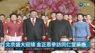 習金四會曝光 金正恩參訪同仁堂藥廠