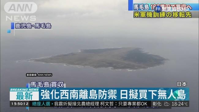 日本擬買無人島 供美軍軍機訓練   華視新聞