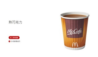 怎麼會這樣呢?麥當勞熱巧克力停售 網友大崩潰