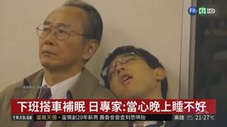 下班搭車補眠 日專家:當心晚上睡不好