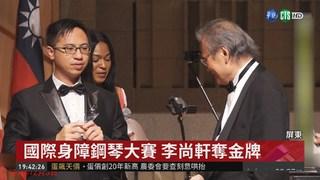 自閉鋼琴師 獲得鋼琴界殘奧會冠軍