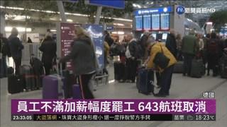 德國機場鬧罷工 逾643航班取消