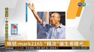 """帳號:mark2165 """"韓流""""催生者曝光"""