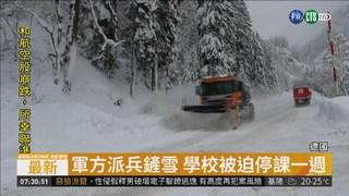 寒流強襲 德國巴伐利亞宣布緊急狀態