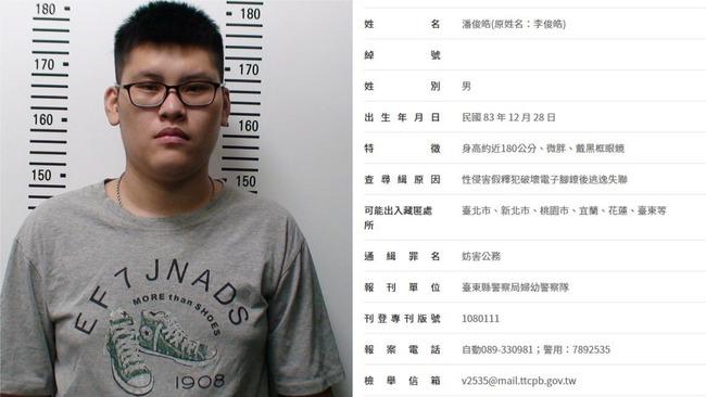 【最新】抓到了!法務部證實 台東逃逸性侵犯宜蘭落網   華視新聞