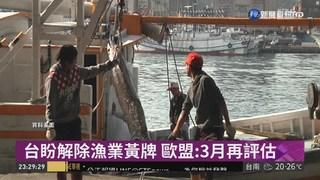 台盼解除漁業黃牌 歐盟:3月再評估