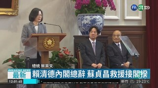 賴清德內閣總辭 蘇貞昌救援接閣揆