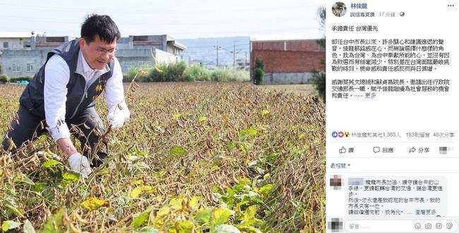 林佳龍證實接交通部長 「承擔責任台灣優先」 | 華視新聞