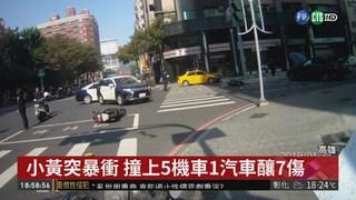 小黃突暴衝 撞上5機車1汽車釀7傷