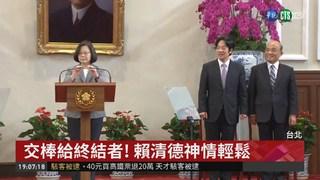 總統讚3強項 蘇貞昌回鍋接任閣揆